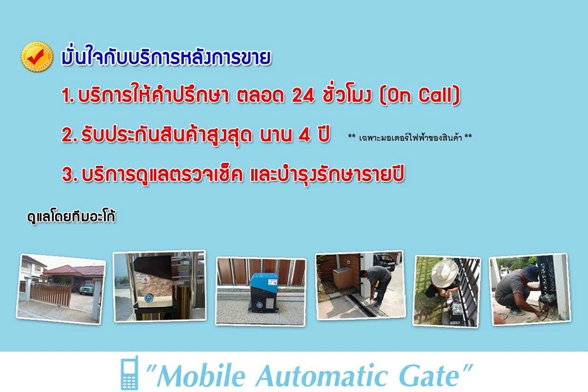 ประตูรีโมท-agothailand-customer-feedback-4