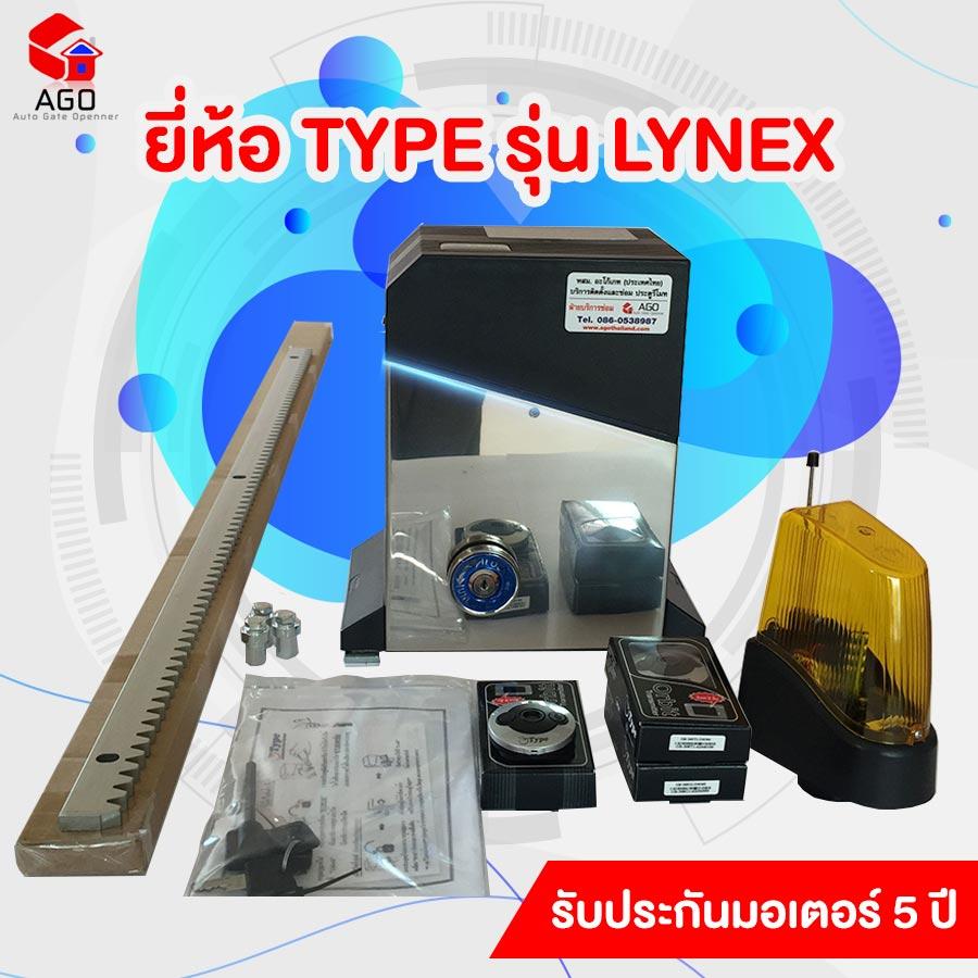 Agothailand-Product-1_ยี่ห้อ-TYPE-รุ่น-LYNEX