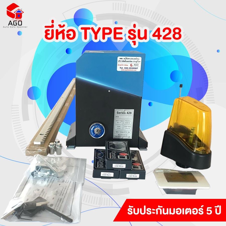 Agothailand-Product-2_ยี่ห้อ-TYPE-รุ่น-428