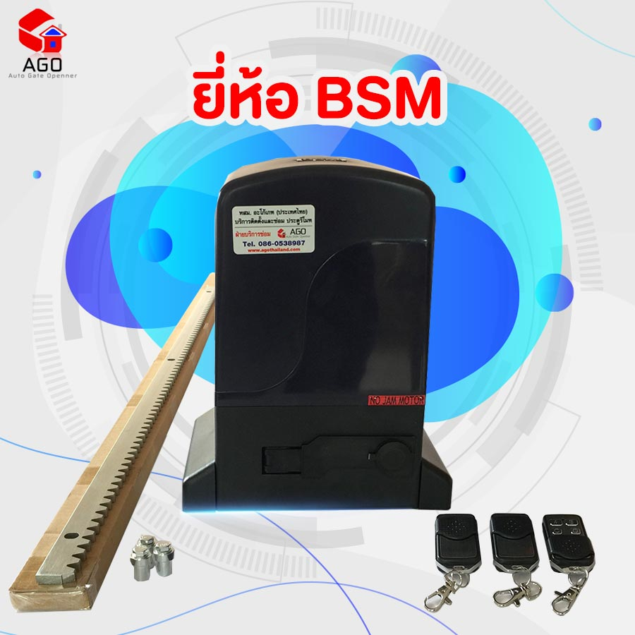Agothailand-Product-3_ยี่ห้อ-BSM