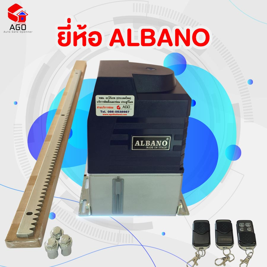 Agothailand-Product-4_ยี่ห้อ-ALBANO