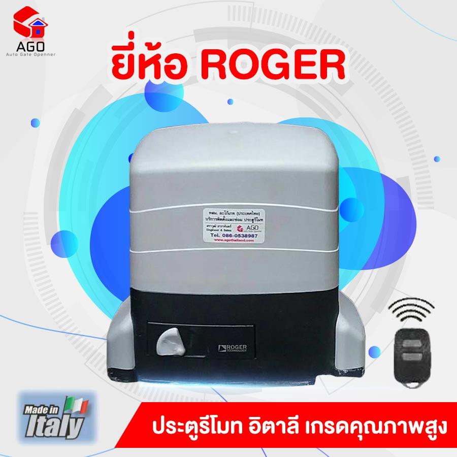 Agothailand-Product-5_ยี่ห้อ-ROGER