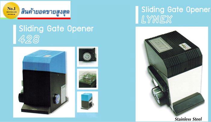 ประตูรีโมท-agothailand-TYPE-428