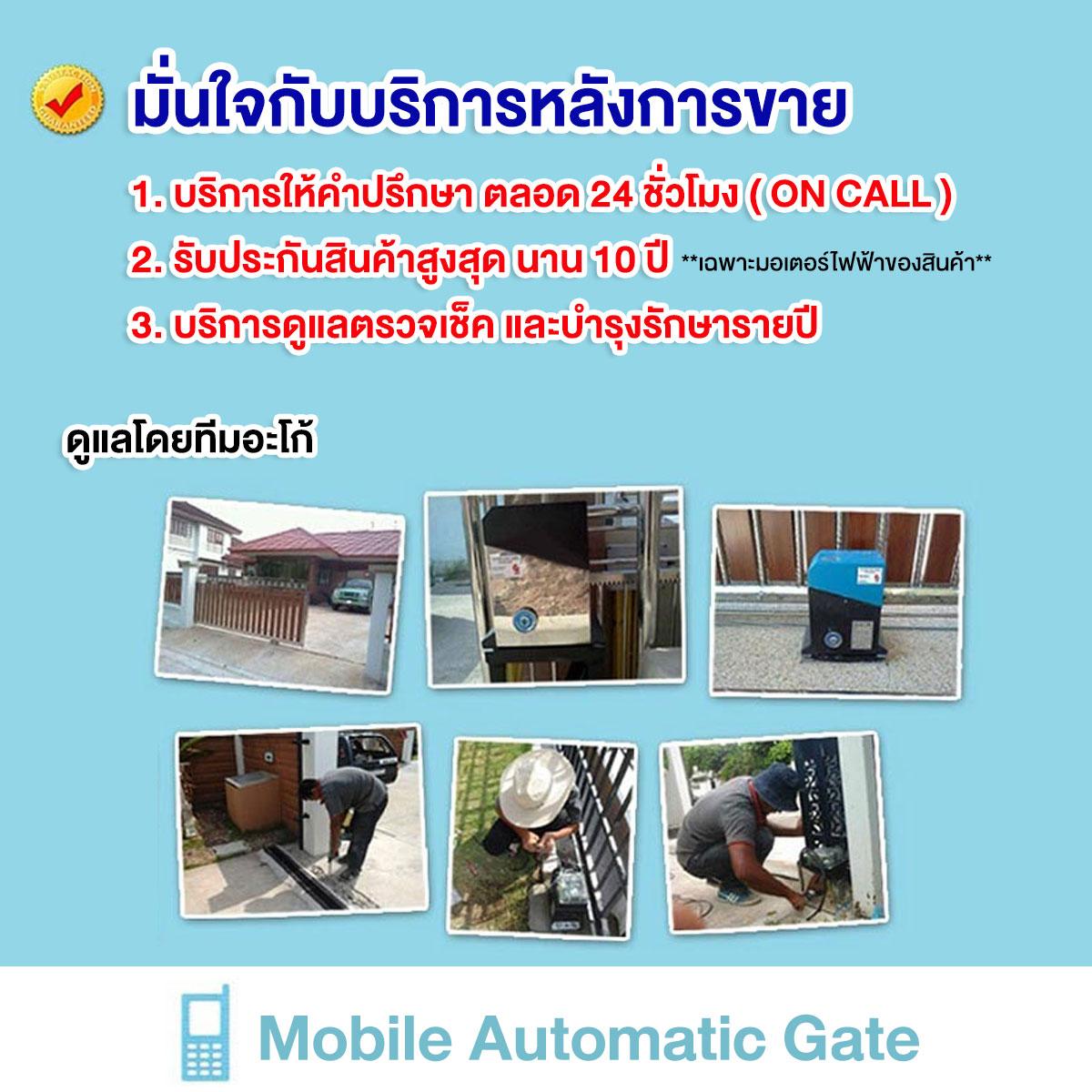 ประตูรีโมท-agothailand-บริการหลังการขาย-10-years-warranty