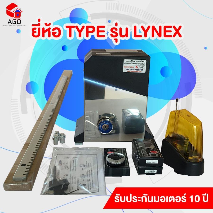 Agothailand-Product-1_ยี่ห้อ-TYPE-รุ่น-LYNEX-10-year-warranty